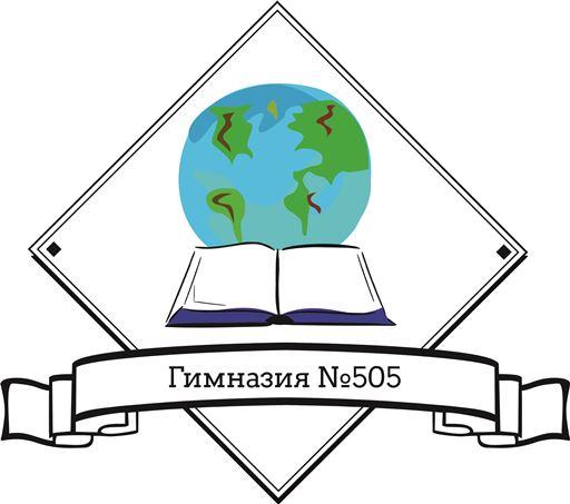 ГБОУ гимназия №505