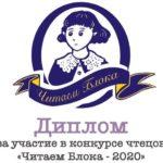 Учащиеся гимназии №505 стали активными участниками конкурса «Читаем Блока» 2020